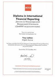 Бухгалтерская отчетность услуги по составлению и сдаче в Москве  Имеет диплом АССА по международным стандартам финансовой отчетности