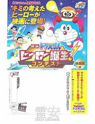 You can help doraemon wiki by expanding it. Doraemon Nobita S Space Heroes Coloring Contest Postcard Movie Poster Japan Ebay