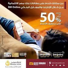 "Banque Misr в Twitter: ""من مكانك قدم على بطاقات بنك مصر الائتمانية من خلال  خدمة الانترنت والموبايل البنكي BM Online واحصل على خصم 50%على مصاريف  الإصدار *تطبق الشروط والأحكام… https://t.co/c58MQgykeE"""