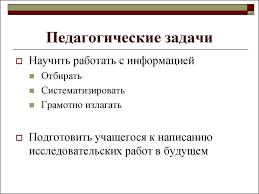 Реферат Педагогические требования  Педагогическое требование реферат