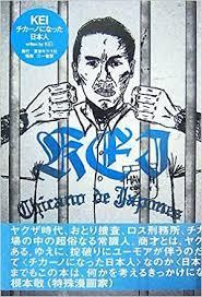 チカーノ kei 本