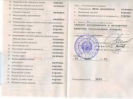 Купить диплом СССР старого образца о высшем образовании  купить диплом ссср о высшем образовании советского образца заполнение приложения