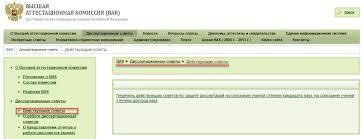 ВАК диссертации база каталог вак 6 png