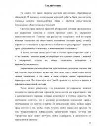 Система права Курсовая работа  zoom