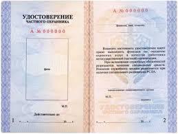 Удостоверение охранника купить в волгограде ru Удостоверение охранника купить в волгограде i