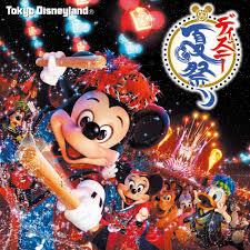 東京ディズニーランドディズニー夏祭りミュージックディズニー公式