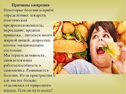 Презентация исследовательской работы на тему Ожирение среди подростков Причины ожирения Некоторые болезни и приём определённых лекарств генетическа