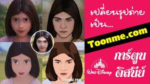 เปลี่ยนหน้าเราให้เป็นการ์ตูน ดิสนีย์ ด้วยเว็บ toonme.com - YouTube
