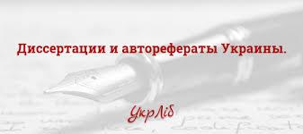 Диссертации и авторефераты Украины читати повністю текст статті  Диссертации и авторефераты Украины читати повністю текст статті онлайн УкрЛіб