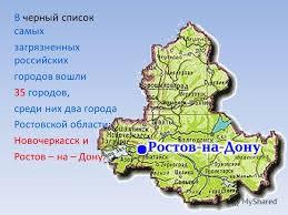 Презентация на тему Экологическая обстановка в городе Ростове  3 В