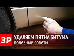 Как смыть битумные пятна с кузова автомобиля - YouTube
