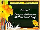 Поздравление с днем учителя английском языке