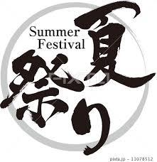 夏祭りのイラスト素材 11078512 Pixta