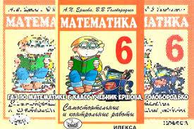 гдз ответы математика контрольные и самостоятельные работы класс  гдз ответы математика контрольные и самостоятельные работы 6 класс Ершова Голобородько