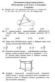 Блог учителя математики и информатики Толчева О Н Математика  Домашняя контрольная работа по алгебре Тригонометрические функции на 24 04 17