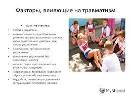 Презентация на тему Профилактика травматизма на уроках  5 Факторы влияющие на травматизм