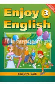 enjoy english для классов Биболетова М З Английский с  enjoy english 3 класс student s book Биболетова М З Английский с удовольствием Учебник