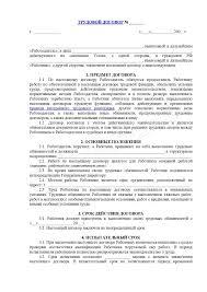 Прием на работу иностранных граждан правила и порядок оформления Трудовой договор