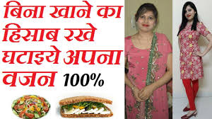 Best Diet Chart For Weight Gain In Hindi