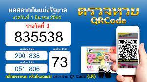 สลากกินแบ่ง-รัฐบาล - ทุกท่านสามารถเข้ามาเช็คผลรางวัลได้ที่เว็บไซต์  mthai.com ตรวจหวยย้อนหลัง ฟังหวยออนไลน์ ดูผลการออกสลากออนไลน์ หรือ เช็ค ผลรางวัล.