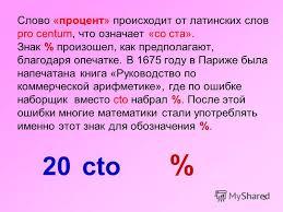 Презентация на тему ПРОЦЕНТЫ КУРСОВАЯ РАБОТА УЧИТЕЛЯ  3 3 Слово процент