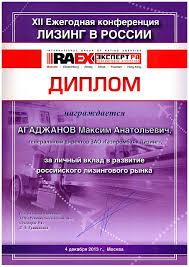 Газпромбанк Лизинг диплома Эксперта РА