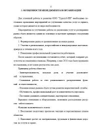 Декан НН Отчет по ознакомительной практике в ООО Турклуб НН r  Страница 6 Отчет по ознакомительной практике в ООО Турклуб НН