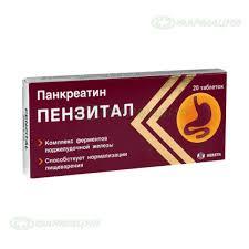 <b>Пензитал таб п</b>/к/р об №20 | Пищеварение ферменты ...