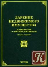Диссертация Подготовка защита оформление Скачать книги в  Дарение недвижимого