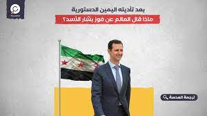 بعد تأديته اليمين الدستورية... ماذا قال العالم عن فوز بشار الأسد؟ - العدسة