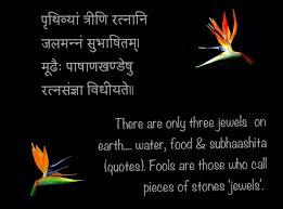 Friendship Quotes In Sanskrit