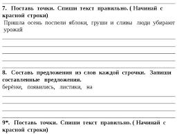 Контрольная работа по русскому языку класс Повторение  6 Поставь точки Спиши текст правильно Начинай с красной строки Дети