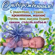поздравления с рождением ребенка смс в стихах на