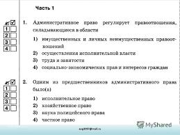 Презентация на тему АДМИНИСТРАТИВНОЕ ПРАВО тестовые задания  4