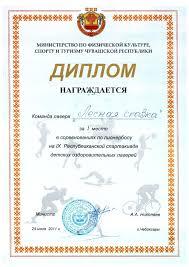 Диплом Министерства по физической культуре спорту и туризму ЧР  Диплом Министерства по физической культуре спорту и туризму ЧР 1 место
