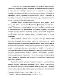 Мультипликационная экранизация сказки Л Кэрролла Алиса в стране  Курсовая Мультипликационная экранизация сказки Л Кэрролла Алиса в стране чудес 6