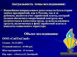 Презентация Бухгалтерский и налоговый учет оплаты труда