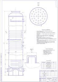 Колонна курсовой проект Чертежи РУ Курсовая работа колледж Ректификационная колонна колпачкового типа Разделение бинарной смеси уксусная кислота