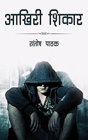 आखिरी शिकार (ashish gautam series Book 5) (Hindi Edition) eBook: PATHAK,  SANTOSH: Amazon.in: Kindle Store
