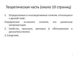 Структура курсовой работы по дисциплине Элементарная математика   Теоретическая часть около 10 страниц