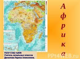 Страны Африки класс презентация АфрикаГБОУ СОШ №838Учитель начальных классовДанилова Лариса Алексеевна