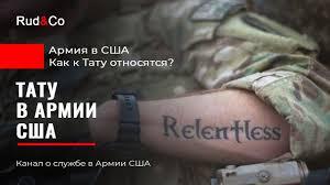 татуировки в армии сша запреты Tattoo Us Armyиммиграция в сша