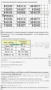Инструкция по охране труда штукатура gurdpsychen  Ответы для рабочех тетрадей 11