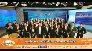 เรื่องเล่าเช้านี้ สปอตโฆษณา 'ข่าว3ไม่ต้องรอ'จากครอบครัวข่าว3 (07 ต.ค.57) -  YouTube