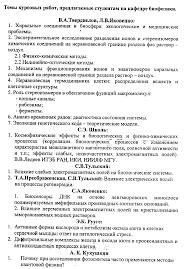 Архив Страница помещена в архив 18 февраля 2008 Темы курсовых работ