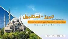 Image result for تبریز استانبول