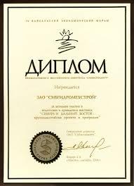 Документы Русский Сибгидромехстрой Диплом за активное участие в подготовке и проведении выставки Сибирь и Дальний Восток крупномасштабные проекты и программы
