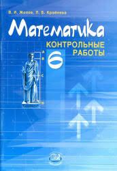 класс net Математика 6 класс Контрольные работы Жохов В И Крайнева Л Б