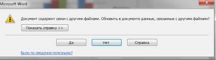 Вставка диаграмм подготовленных в ms excel в документ ms word  Открыть файл Курсовая работа