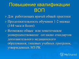 Презентация на тему Состояние и перспективы подготовки и  18 Повышение квалификации ВОП Для работающих врачей общей практики